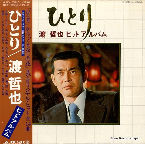 WATARI, TETSUYA hitori MR3104 - front cover