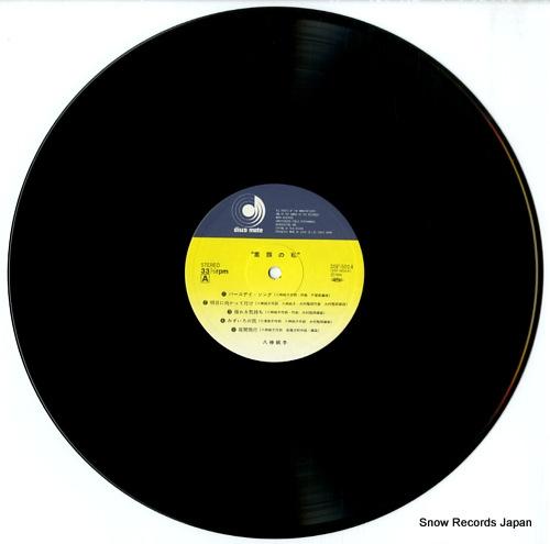 YAGAMI, JUNKO sugao no watashi DSF-5014 - disc