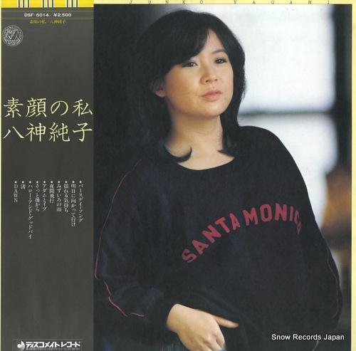 YAGAMI, JUNKO sugao no watashi DSF-5014 - front cover