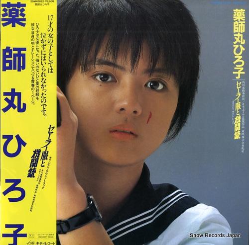 YAKUSHIMARU, HIROKO sailorfuku to kikanjuu 25MK0022 - front cover