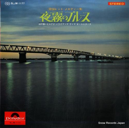 YAMAGUCHI GUNICHI - yogiri no blues - 33T