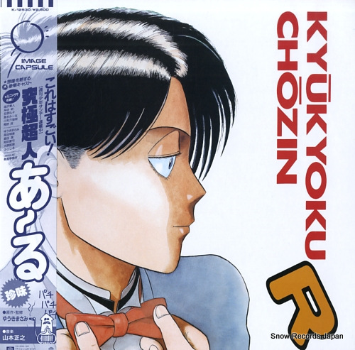 KYUKYOKU CHOZIN R - kyukyoku chozin r - LP