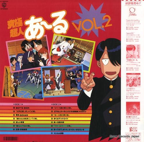 KYUKYOKU CHOZIN R vol.2 K-12534 - back cover