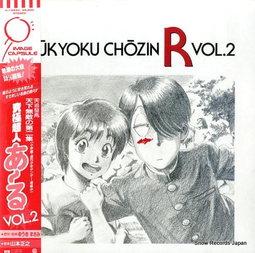 KYUKYOKU CHOZIN R - vol.2 - LP