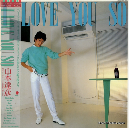 山本達彦 i love you so WTP-90155