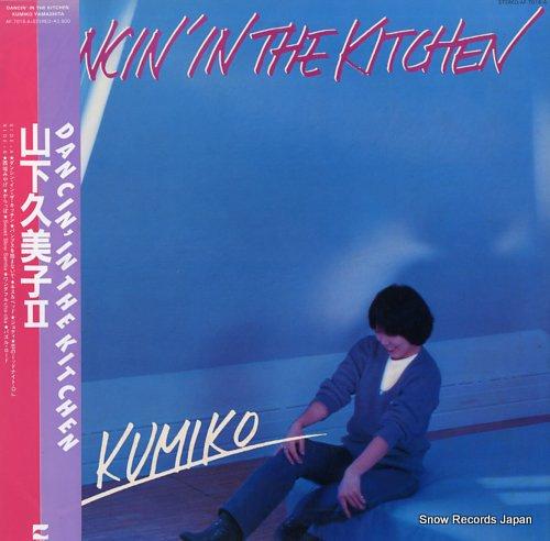 YAMASHITA, KUMIKO dancin' in the kitchen AF-7016-A - front cover