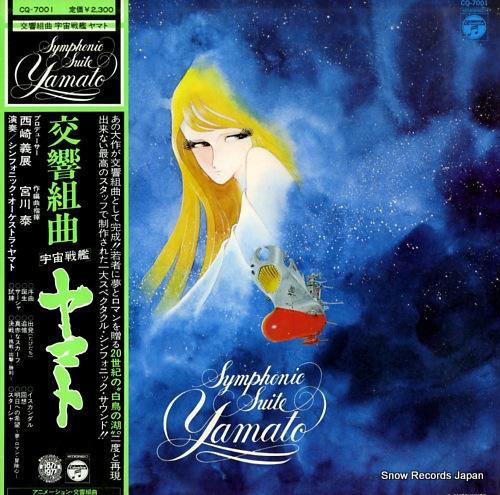 サウンドトラック 交響組曲「宇宙戦艦ヤマト」 CQ-7001