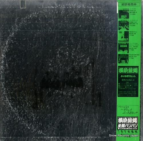 YOKOHAMA GINBAE buchigiri third K28A-177 - back cover