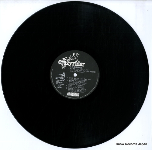 YOKOHAMA GINBAE buchigiri third K28A-177 - disc
