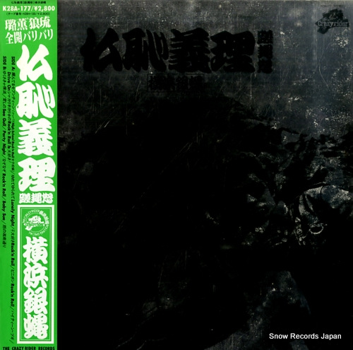 YOKOHAMA GINBAE buchigiri third K28A-177 - front cover