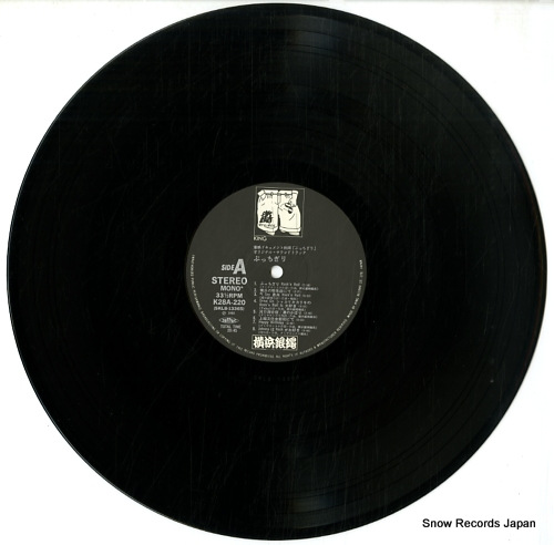 YOKOHAMA GINBAE butchigiri K28A-220 - disc