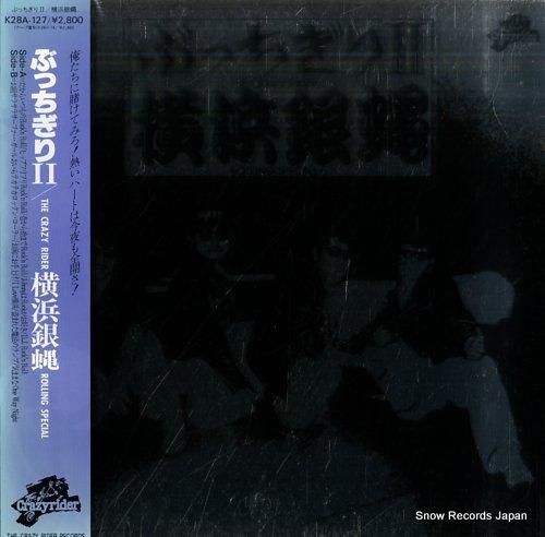 YOKOHAMA GINBAE bucchigiri 2 K28A-127 - front cover