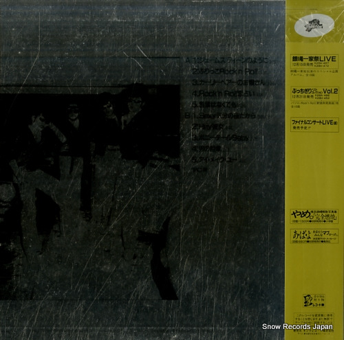 YOKOHAMA GINBAE buchigiri r K28A-485 - back cover