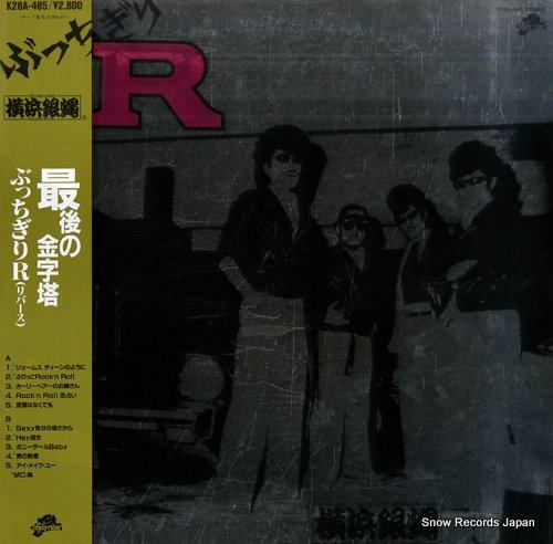 YOKOHAMA GINBAE buchigiri r K28A-485 - front cover