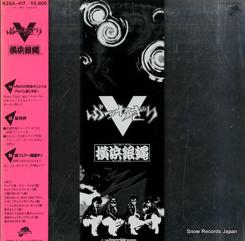 YOKOHAMA GINBAE buchigiri v K28A-417 - front cover