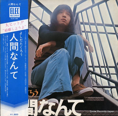 YOSHIDA, TAKURO ningen nante ELEC-2003 - front cover