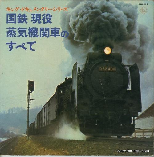 YOSHIMURA, TADAAKI kokutetsu geneki jyokikikansha no subete SKD(H)9 - front cover
