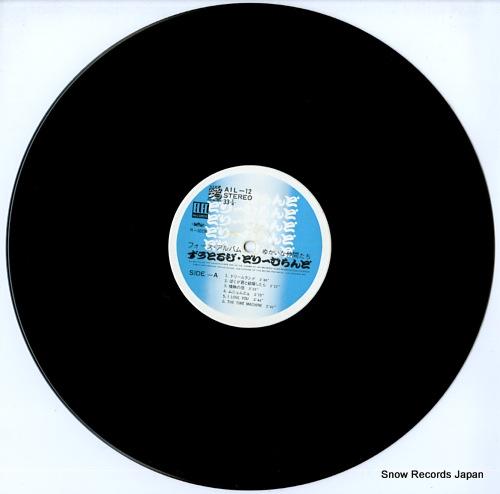 ZUTORUBI dream land AIL-12 - disc