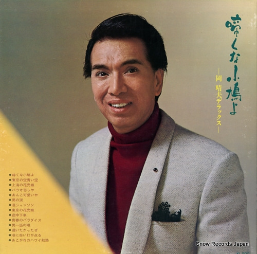 OKA, HARUO nakuna kobato yo oka haruo deluxe SKK501 - back cover
