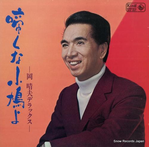 OKA, HARUO nakuna kobato yo oka haruo deluxe SKK501 - front cover