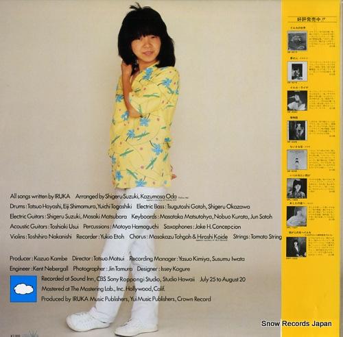 IRUKA follow me GWP-1011 - back cover