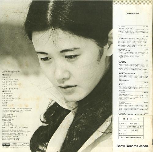 NAKAJIMA, MIYUKI watashi no koe ga kikoemasuka AV-9001 - back cover