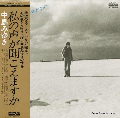NAKAJIMA, MIYUKI watashi no koe ga kikoemasuka AV-9001 - front cover