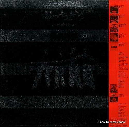 YOKOHAMA GINBAE bucchigiri best collection K28A-359 - back cover