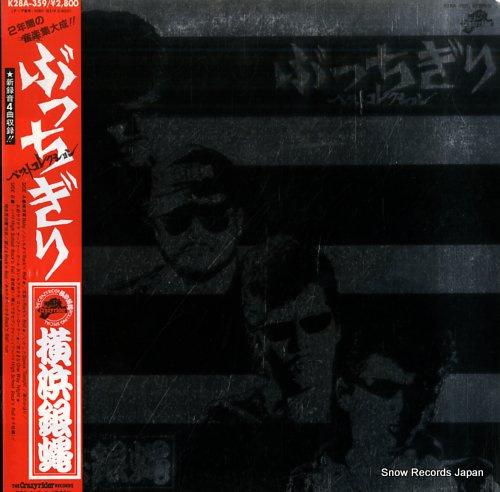 YOKOHAMA GINBAE bucchigiri best collection K28A-359 - front cover