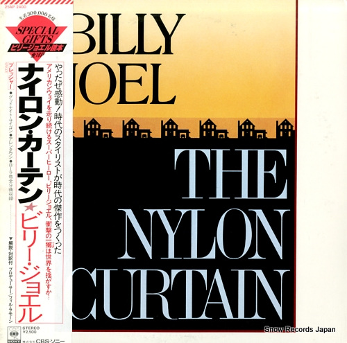 JOEL, BILLY nylon curtain, the