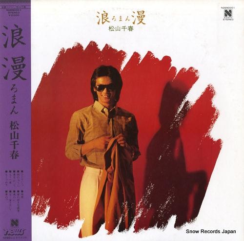 MATSUYAMA, CHIHARU roman N26N0001 - front cover