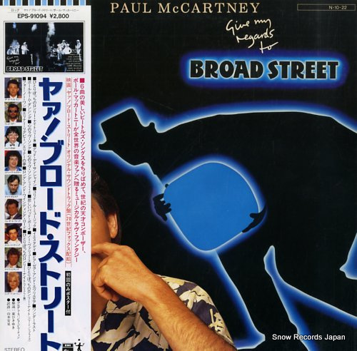 MCCARTNEY, PAUL give my regards to broad street