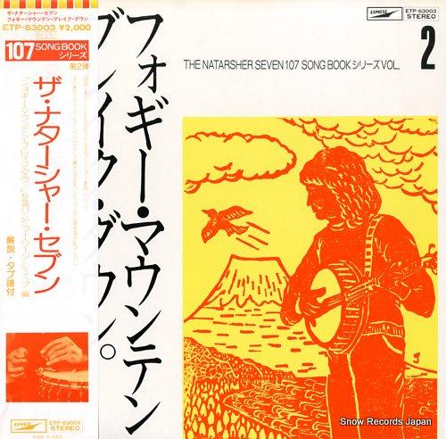 ザ・ナターシャー・セブン フォギー・マウンテン・ブレイク・ダウン Vinyl Records
