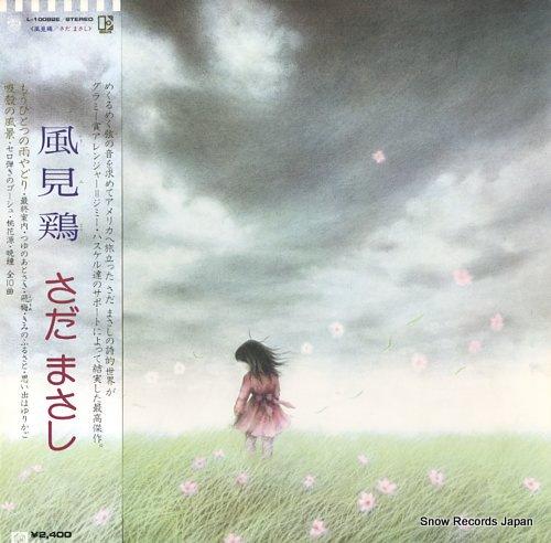 SADA, MASASHI kazamidori L-10082E - front cover
