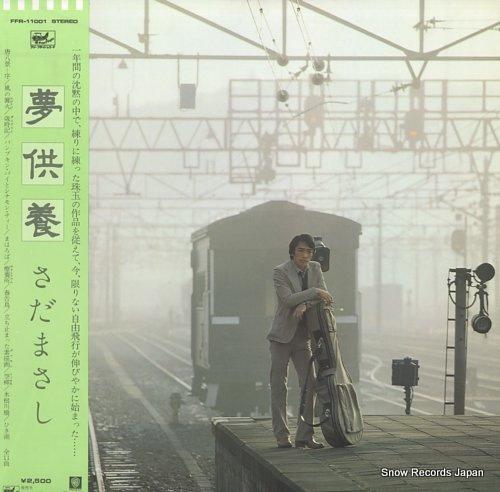 SADA, MASASHI yume kuyou FFR-11001 - front cover