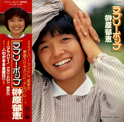 SAKAKIBARA, IKUE lovely pop PX-7043 - front cover