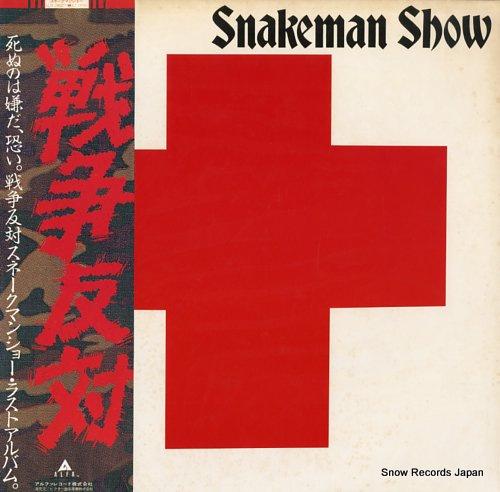 SNAKEMAN SHOW no more war