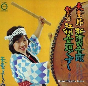 TENDO, YOSHIMI tendobushi shin kawachi ondo