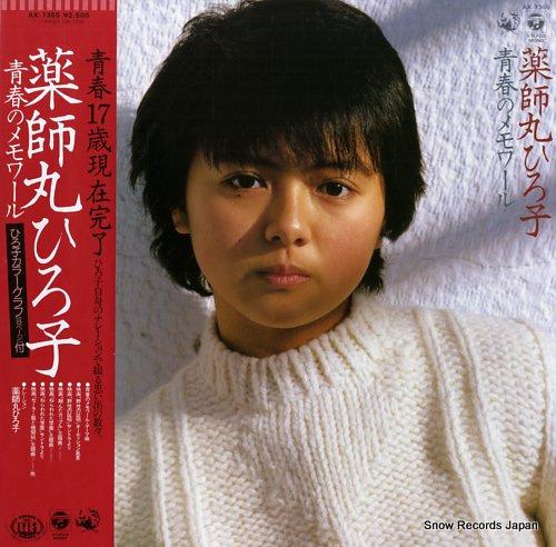 YAKUSHIMARU, HIROKO seishun no memoir