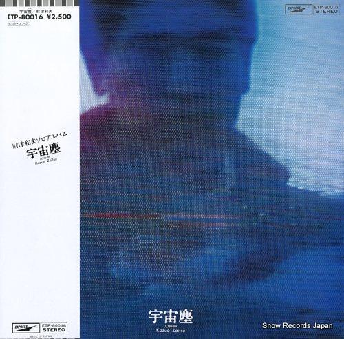 ZAITSU, KAZUO uchu-jin ETP-80016 - front cover