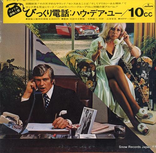 10CC びっくり電話:ハウ・デア・ユー