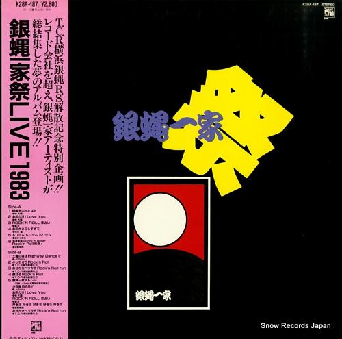 GINBAE IKKA matsuri live 1983