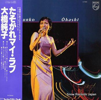 OHASHI, JUNKO tasogare my love