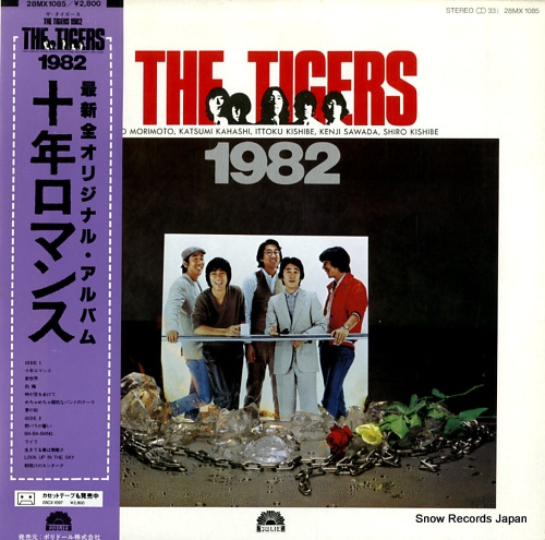 TIGERS, THE 1982 28MX1085 - front cover
