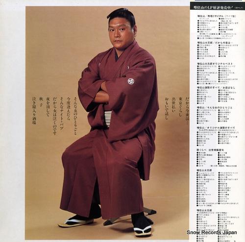 MASUIYAMA, DAISHIRO original best GU-32 - back cover