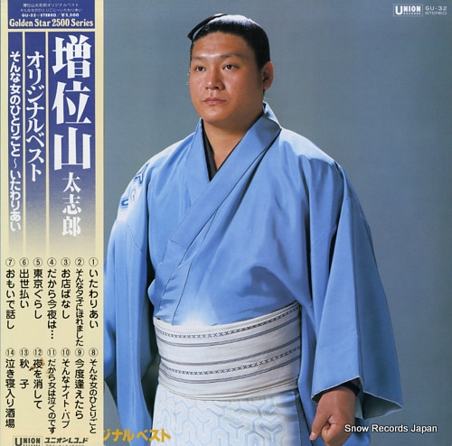 MASUIYAMA, DAISHIRO original best GU-32 - front cover