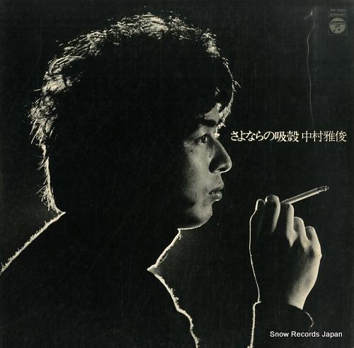 NAKAMURA, MASATOSHI sayonara no suigara PP-7001 - front cover