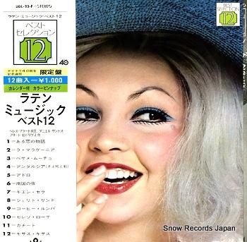 ペレス・プラード ラテン・ミュージック・ベスト12  UDL-23-F