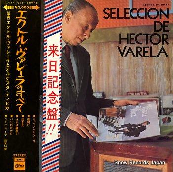 エクトル・ヴァレーラ エクトル・ヴァレーラのすべて OP-80141
