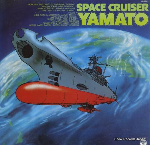 宇宙戦艦ヤマト - 英語盤サウンドトラック - CZ-7004 - レコード ...